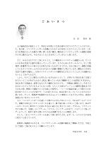 2016iwata_chairman_jpeg