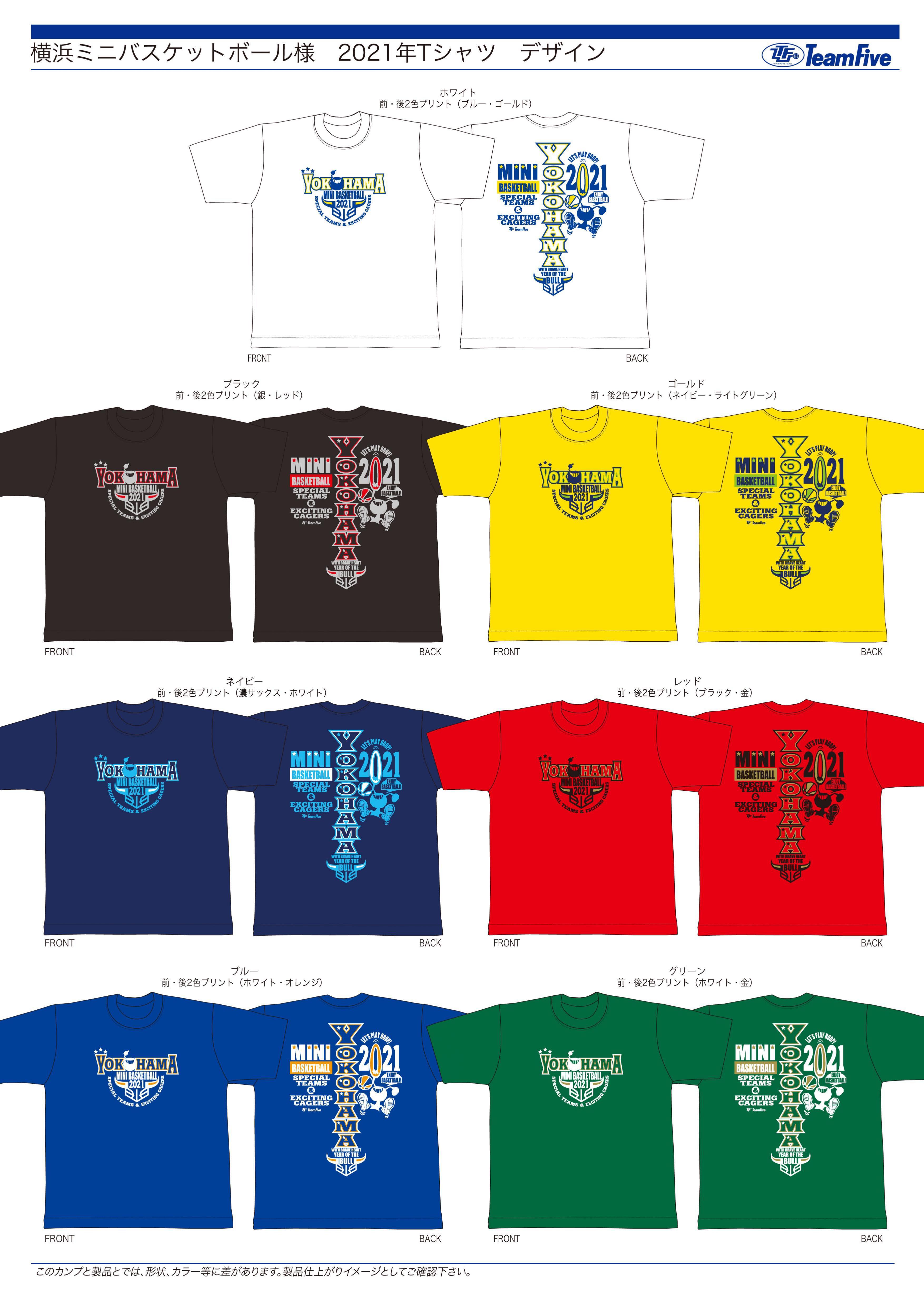 2021年度横浜市Tシャツデザイン