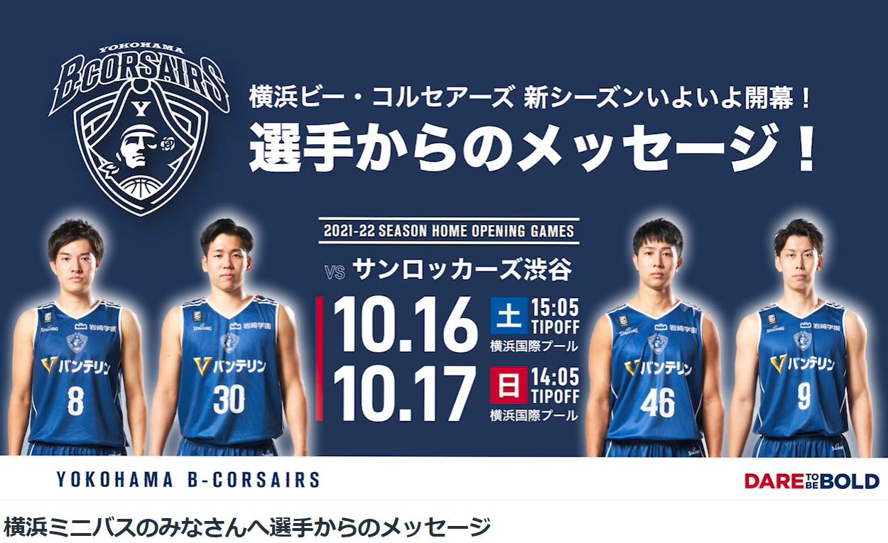横浜ミニバスさんへ選手からのメッセージ<vimeo>